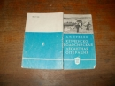 Зубков А.И. Керченско-Феодосийская десантная операция.    1974 г. Я-425