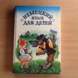 Гречко В.К. Немецкий язык для детей. Сказки и занимательные истории. 1995 г. Я-178 (2)