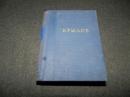 Крылов и.А. Басни и стихотворения. 1954 г.