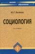 Волков Ю.Г. Социология 2009 г.