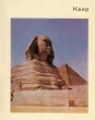 Ходжаш С. Каир 1967 г.