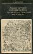 Крылов И.Ф. Очерки истории криминалистики и криминалистической экспертизы 1975 г. Я-225