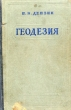 Дензин П.В. Геодезия 1953 г. Я-226