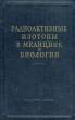 Иванов И.И. Радиоактивные изотопы в медицине и биологии 1955 г. Я-226