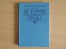 Баскин Ю.Я. История международного права. 1990 г.