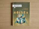 Ерышев А.А. Логика. 2000 г.
