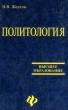Желтов В.В. Политология 2009 г.