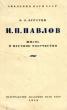 Павлов И.П. Жизнь и научное творчество 1949 г.
