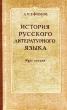 Ефимов А.И. История русского литературного языка 1954 г. Я-244
