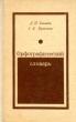 Ушаков Д.Н. Орфографический словарь 1973 г.