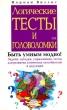 Виллис Н. Логические тесты и головоломки 2006 г. Ч-5