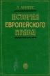 Аннерс Э. История европейского права 1996 г. Ч-6.