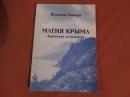Авинда В. Магия Крыма. Лирический путеводитель  1997 г.