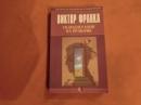 Франкл В. Психотерапия на практике 2001 г. Я-303