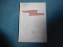 Нейман Л.Р. Теоретические основы электротехники том 2. 1967 г.