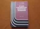 Гагаев Г.К. Лечение и профилактика венерических заболеваний. 1987 г. са50
