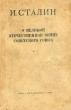 Сталин И. О великой отечественной войне советского союза 1946 г.