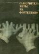 Зимина О. Самоучитель игры на фортепиано 1977 г.