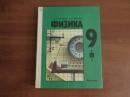 Кикоин И. Физика 9 класс. са58