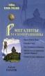 Платов А. Мегалиты русской равнины 2009 г. са-52