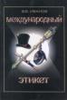 Иванов В.Б. Международный этикет. 2002 г. Я-307