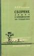 Колчин В.П. Сборник задач и упражнений по геодезии 1958 г.