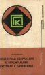 Силкин А.М. Инженерные сооружения на осушительных системах в торфяниках 1974 г.