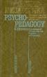 Стоунс Э. Психопедагогика 1984 г.