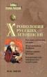 Звягин Ю.Ю. Хронология русских летописей 2011 г.