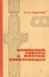 Ищенко И.И. Каменные работы и монтаж конструкций 1969 г.
