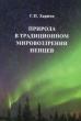 Харючи Г.П. Природа в традиционном мировоззрении ненцев 2012 г.