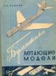 Анохин П.Л. Бумажные летающие модели 1969 г.