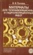 Попова В.В. Материалы для теплоизоляционных и гидроизоляционных работ 1988 г.