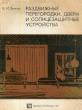 Зингер Б.И. Раздвижные перегородки, двери и солнцезащитные устройства 1981 г. Я-414
