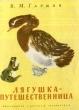 Гаршин В.М. Лягушка-путешественница 1976 г.