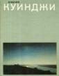 Маниин В. Куинджи 1976 г. Я-302