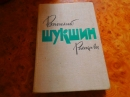 Шукшин В. Рассказы 1979 г.