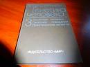 Фогель Ф. Генетика человека. В 3-х томах. 1990 г.