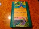 Фирсоф В. Книга перемен мистика и магия Древнего Китая. 2002 г