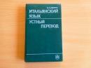 Щекина И.А. Итальянский язык. Устный перевод. 1986 г.