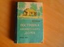 Колико Е.Л. Постройка индивидуального дома. 1960 г.