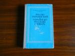 Мацько Л.И. Русско-украинский и украинско-русский словарь 1992 г.