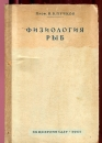 Пучков Н.В. Физиология рыб 1941 г.