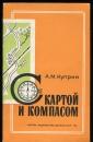 Куприн А.М. С картой и компасом.1981 г.