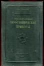 Павлов В.А. Авиационные гироскопические приборы 1954 г.