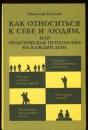 Козлов Н.И. Как относиться к себе и к людям.2001 г.