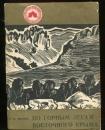 Лезина И. Н. По горным лесам Восточного Крыма.    1977 г.
