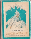 Пушкин А.С. Стихи и сказки 1976 г.