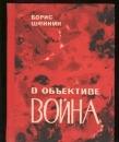 Шейнин Б. В объективе война 1966 г. Я-287