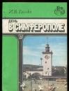Гасско И.Б. День в Симферополе 1984 г.